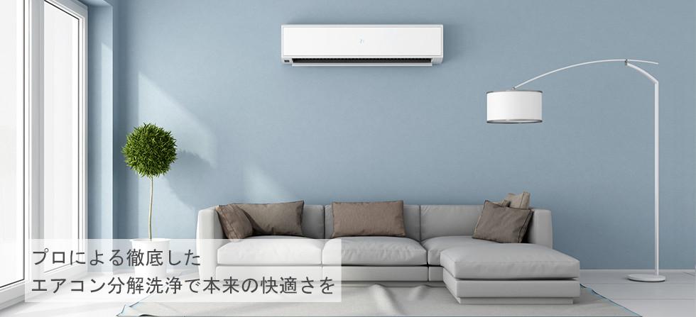 プロによる徹底したエアコン分解洗浄で本来の快適さを